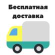 Бесплатная доставка по Москве и Петербургу!