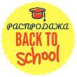 Back-to-School! Большая подборка товаров для школы!