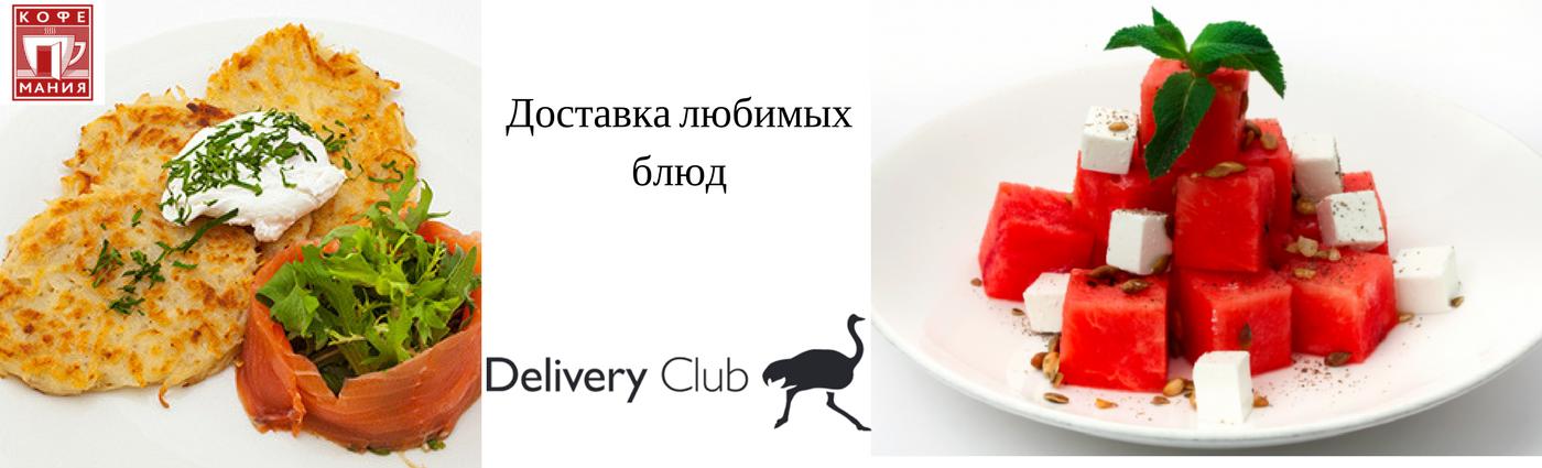 Промокод Delivery Club