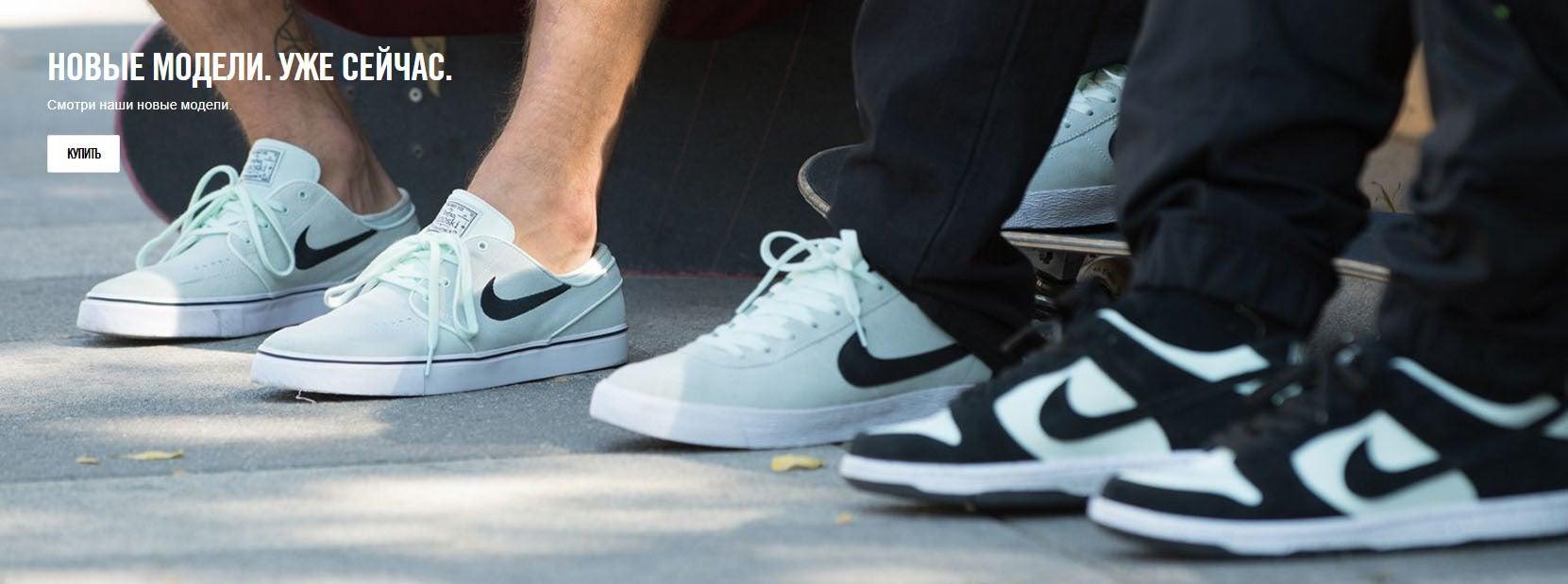 Распродажа Найк (Nike)
