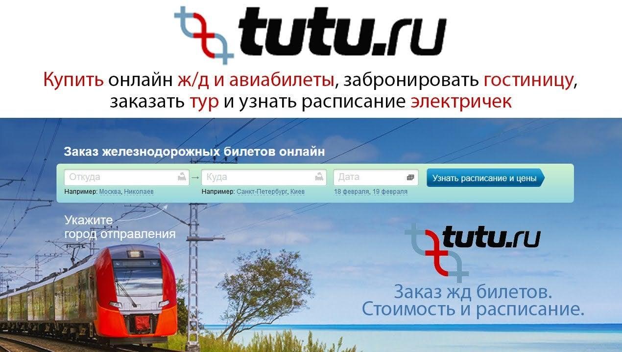 Промокоды Туту ру (Tutu ru)
