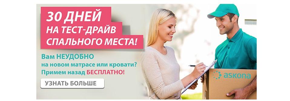 Промокод Аскона (Askona)