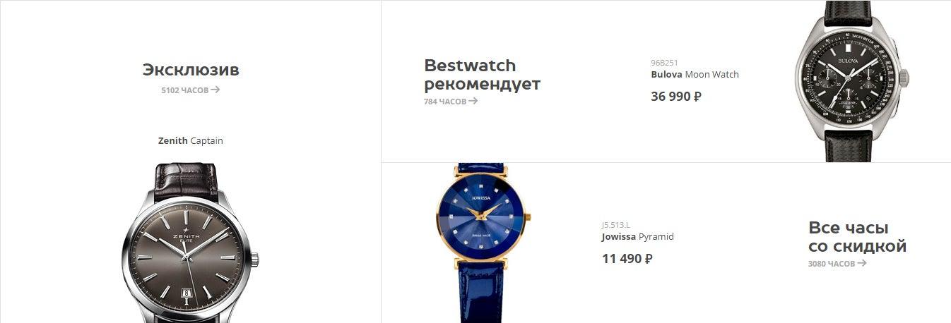 Промокод Bestwatch (Бествотч)