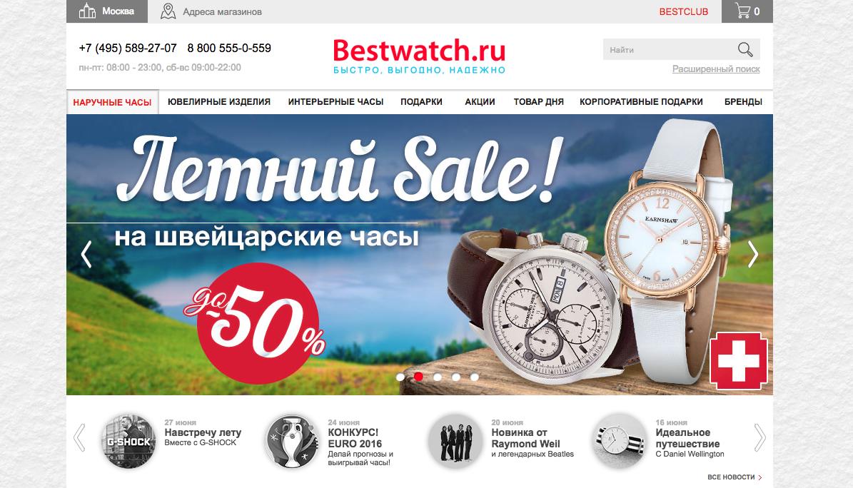 Промокоды Бествотч (Bestwatch)