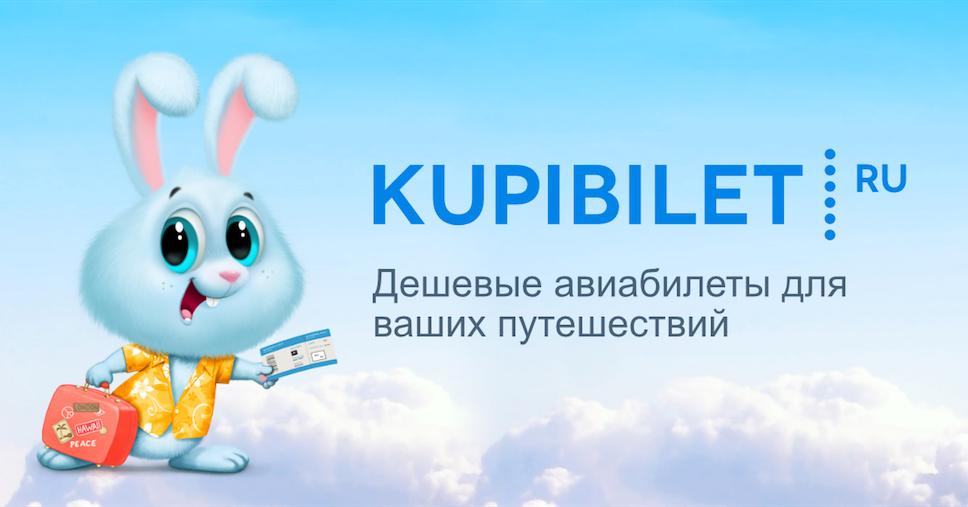 Промокоды KupiBilet