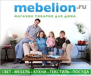 Промокод Mebelion