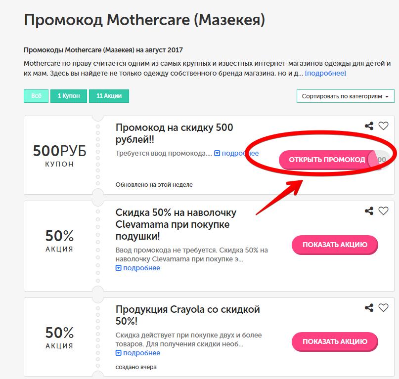 промокод Мазекея