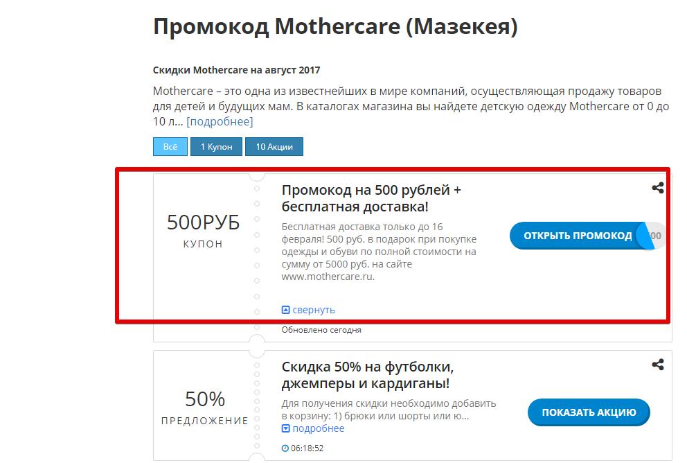 промокоды Mothercare