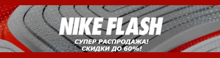 Banner fkash sale nike