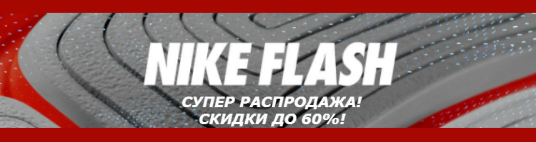 Banner fkash sale nike