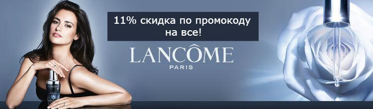 Lancome shop banner