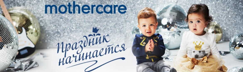 Промокод Mothercare (Мазекея)