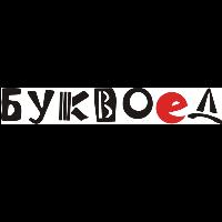 Коды скидок Буквоед (Bukvoed)