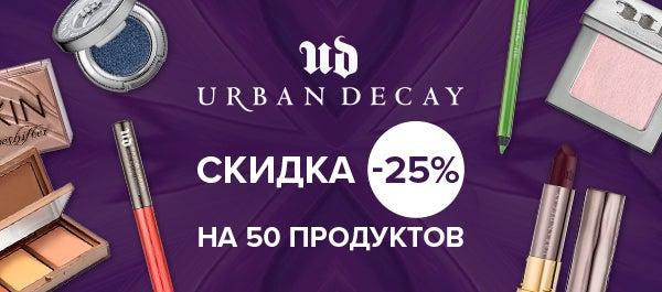 Скидки Urban Decay